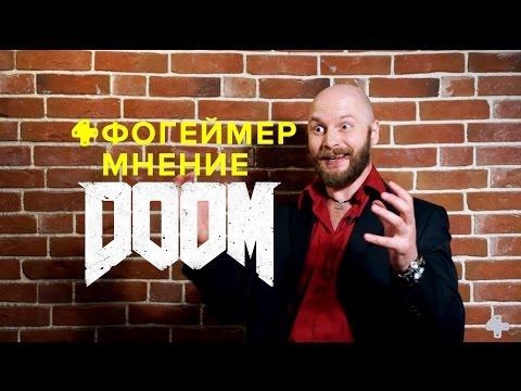 Doom 2016 — Мнение Алексея Макаренкова