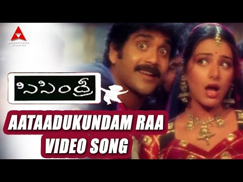 Sisindri Movie || Aataadukundam Raa Video Song || Nagarjuna...