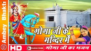 Goga Ji Ke Mandir Mein Popular Jaharveer Goga Ji Bhajan 2016 NeelimaSimrat AmbeyBhakti
