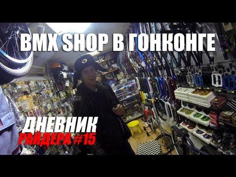 Дневник РАЙДЕРА #15 - BMX SHOP в Гонконге (в Китае) HK DJ BMX Workshop