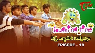 Laughing Time | Next Exam Ki Kummestham | Episode 18 | by Ravi Ganjam | #TeluguComedyWebSeries
