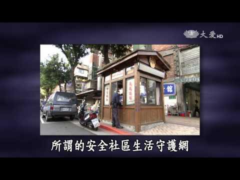 大愛-發現-20150613 防疫之戰