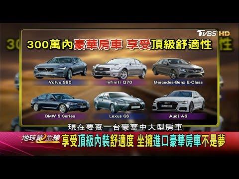 台灣-地球黃金線-20181115 享受頂級內裝舒適度 坐擁進口豪華房車不是夢