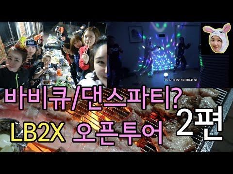 [모모TV] LB2X 오픈투어 바비큐파티와 흥 넘치는 댄스 ㅎㅎ