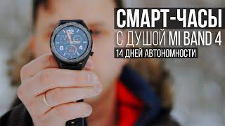 Смарт-часы, которые живут 14 дней! Опыт использования Huawei Watch GT