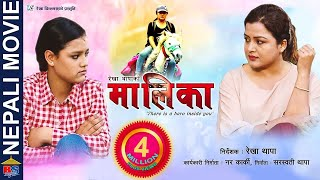 MAALEEKAA | New Nepali Full Movie | Rekha Thapa |  Kamala Oli
