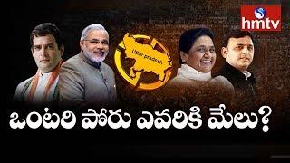 ఉత్తర్ ప్రదేశ్ లో కాంగ్రెస్ ఒంటరి పోరు ఎవరికి లాభం? | Election 2019 | hmtv