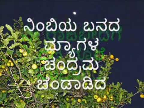 ನಿಂಬಿಯ ಬನದ ಮ್ಯಾಗಳ... ಕನ್ನಡ ಜನಪದ ಗೀತೆ
