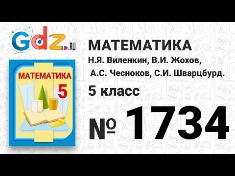 Гдз по математике 5 класс - виленкин 1734