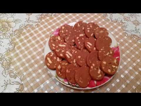 Шоколадная  колбаса.Любимое детское лакомство!!!