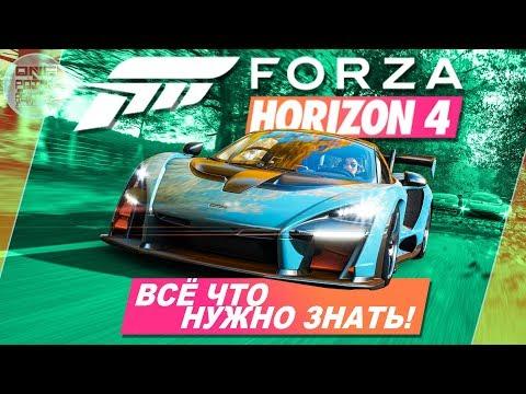 Forza Horizon 4 - ПОКУПКА ДОМОВ/СМЕНА СЕЗОНОВ/ПОГОДНЫЕ ЭФФЕКТЫ!| Всё что нужно знать перед покупкой!
