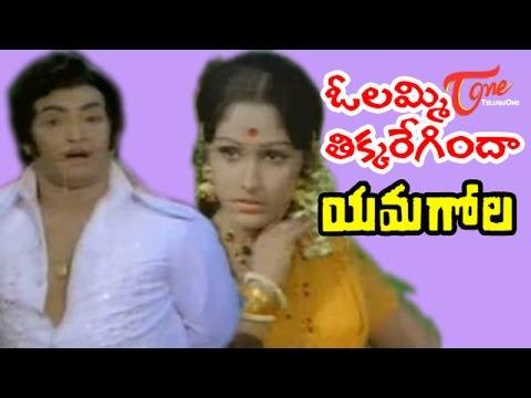 Yamagola - Oh Lammi Tikkaregindaa - Jaya Prada - N T R video