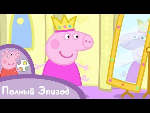 Свинка Пеппа - S01 E36 Спящая принцесса (Серия целиком)