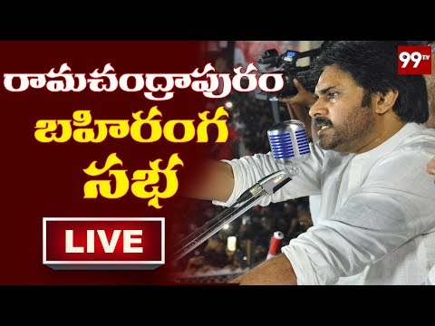 LIVE || JanaSena Public Meeting at RamachandraPuram | JanaSena PorataYatra | 99 TV Telugu