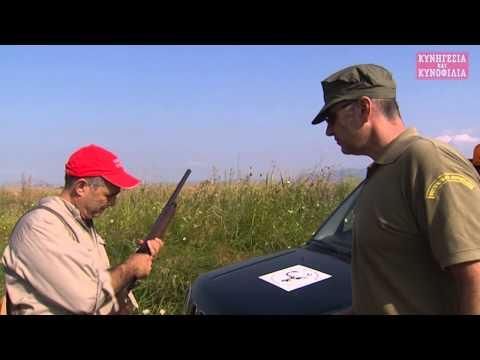Γιώργος Χριστοδούλου: η Ομοσπονδιακή Θηροφυλακή