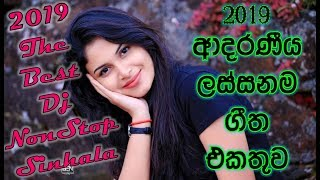 New Sinhala DJ Remix Nonstop 2019   New DJ Songs Collection 2019  Best Song