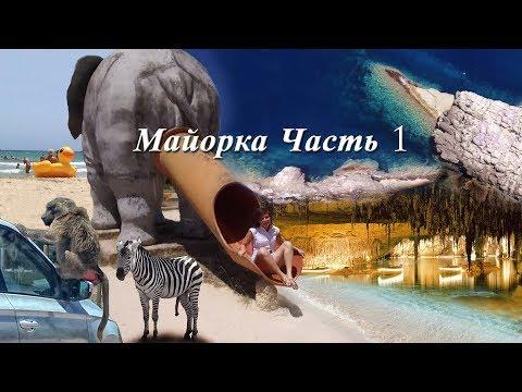 Испания Майорка отдых достопримечательности серия 1