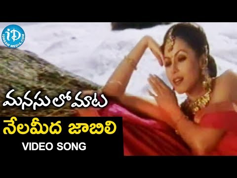Nelamedha Jabili Song - Manasulo Maata Movie Songs - Jagapati Babu - Srikanth - Mahima Choudary