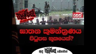 Neth Fm Balumgala | Agunakolapalassa Prison Case (2018-10-29)