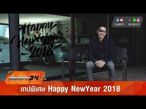ขับซ่า 34 : Happy NewYear 2018 by #ทีมขับซ่า