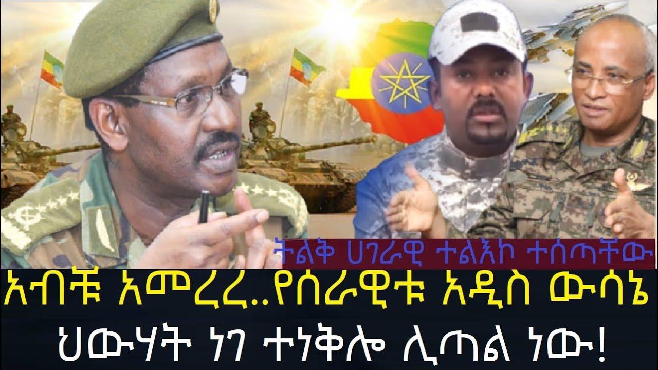 Ethio Media Daily Ethiopian news Abiy ahmed General Adem