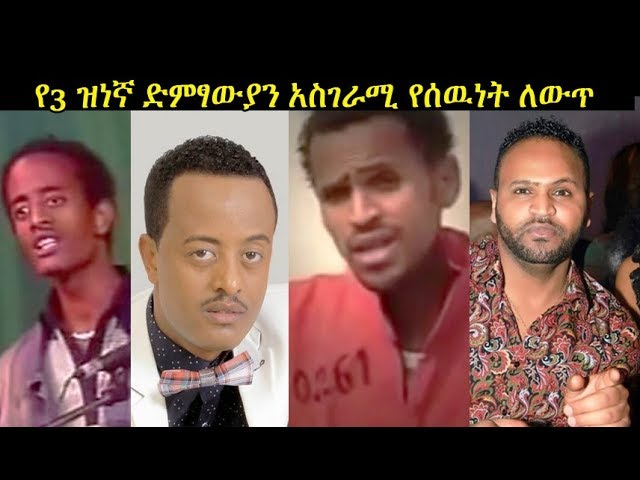 Amazing Physical change of 3 popular Ethiopian singers