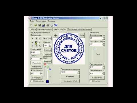 Инструкция к Stamp, Как подделать печать, Изготовление печатей, Печать чеков