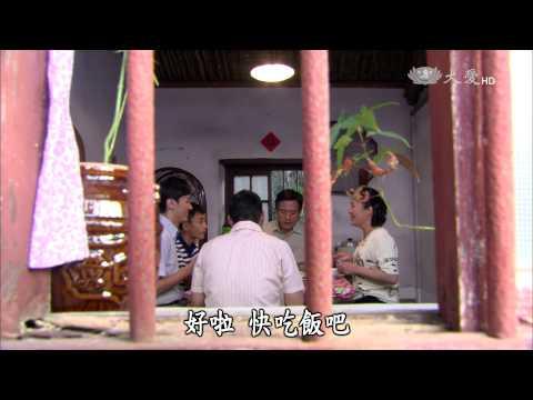 大愛-長情劇展-葡萄藤下的春天-EP 04