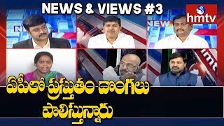 Debate On TDP Leaders Assets | War of words between TDP, YCP and TRS  | News and Views | hmtv