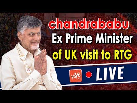 Chandrababu LIVE | Tony Blair, Ex Prime Minister of UK visit to RTG | Amaravati | YOYO TV Channel
