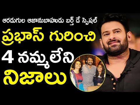 4 Secrets About Prabhas Personal Life | Prabhas Birthday Latest Special Video | Tollywood Nagar