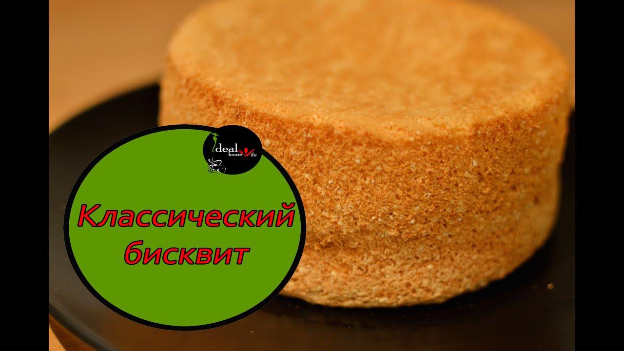 Рецепт бисквита классического в духовке рецепт