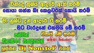 Sinhala Dj Nonstop 2018 New Songs
