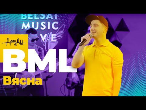 Дрозды «Вясна» LIVE на #BML