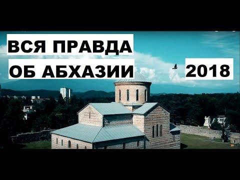 ВСЯ ПРАВДА ОБ АБХАЗИИ / АБХАЗИЯ 2018 / ОТЗЫВ ОБ АБХАЗИИ / КРАСОТЫ АБХАЗИИ