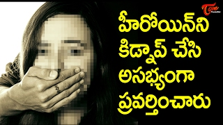 Actress Bhavana Kidnapped and Harassed !