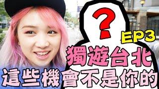 【VLOG台灣】Mira 遊台北3⃣ 與台灣歌手_ _ _ 吃飯