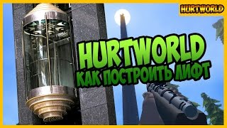 Hurtworld Как построить лифт