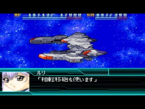 Super Robot Wars W - Nadesico C Attacks