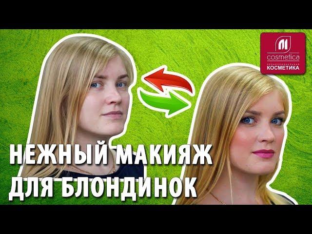 Нежный макияж для блондинок. Какой макияж подойдет для голубых глаз и светлых волос? Красивый макияж