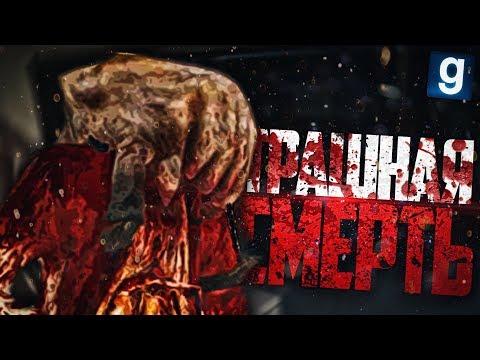 СТРАШНАЯ СМЕРТЬ ► Garry's Mod - Zombie Survival