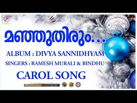 Super Hit Malayalam Christmas Carol Song | Album Divya Sannidhyam | Song Manjuthirum video