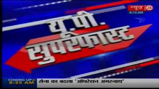 UP Superfast News || 15 September 2017 ||