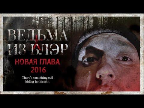 ТРЕШ ОБЗОР ФИЛЬМА Ведьма из Блэр 2016: Новый Челлендж 24 часа с ведьмой в лесу!