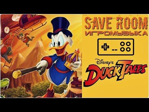 ИгроМузыка - Duck Tales или Утиные Истории