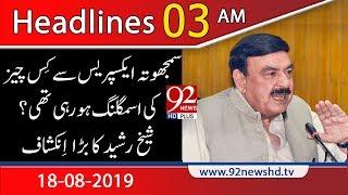 News Headlines | 3 AM | 18 August 2019 | 92NewsHD