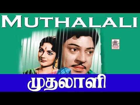 Mudhalali Full Movie   S.S.Rajendran   Devika    முதலாளி thumbnail
