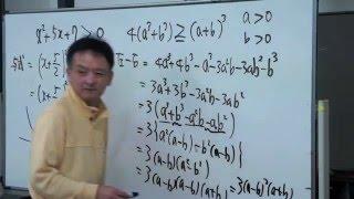 FCS数学教室/式と証明「不等式の証明/計算編」