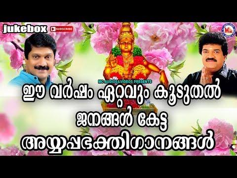 എന്നെന്നും മികച്ച അയ്യപ്പഭക്തിഗാനങ്ങൾ | Hindu Devotional Songs Malayalam | Ayyappa Songs Malayalam