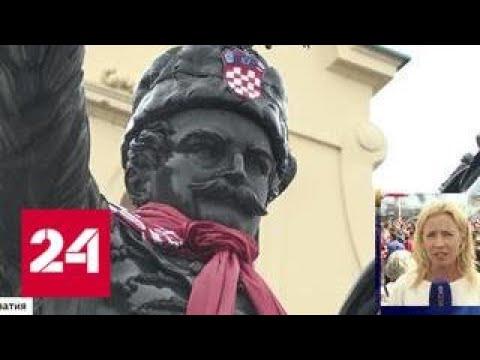 Загреб с трубами и флагами смотрит невероятную игру - Россия 24